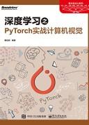 《深度学习之PyTorch实战计算机视觉》 唐进民