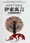 《伊索寓言》(中英双语百年纪念版) 伊索
