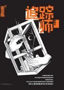 《追踪师》电子书下载 紫金陈 epub+mobi+azw3 kindle+多看版
