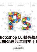 《Photoshop CC数码摄影后期处理完全自学手册》/秋凉/epub+mobi+azw3/Kindle电子书下载