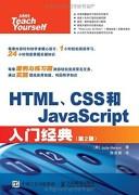 《HTML、CSS和JavaScript入门经典》/梅洛尼/epub+mobi+azw3/Kindle电子书下载