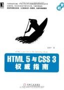 《HTML5与CSS3权威指南》陆凌牛