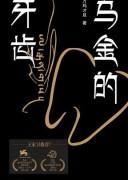《乌金的牙齿》电子书下载 万玛才旦 epub+mobi+azw3 Kindle+多看版