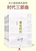 《王小波时代三部曲系列》(套装共3册) 王小波