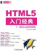 《HTML5 入门经典》刘欣