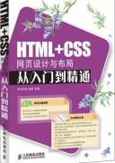 《HTML+CSS网页设计与布局从入门到精通》/ 温谦/epub+mobi+azw3/Kindle电子书下载