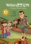 《佩顿的理想宠物》查普曼 《爱的五种语言》儿童绘本