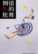 《倒错的轮舞》电子书下载 折原一 epub+mobi+prc kindle+多看版