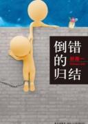 《倒错的归结》电子书下载 折原一 epub+mobi+prc kindle+多看版