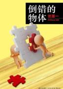 《倒错的物体》电子书下载 折原一 epub+mobi kindle+多看版