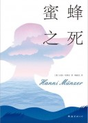 《蜜蜂之死》/汉妮·明策尔/epub+mobi+azw3/kindle电子书下载