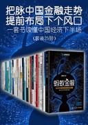 《一套书读懂中国经济下半场》 (套装25册) 陈元, 钱颖一