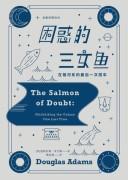 《困惑的三文鱼》电子书 亚当斯 epub+mobi+azw3 kindle电子书下载