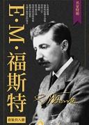 《E.M.福斯特文集》(套装共8册) 福斯特
