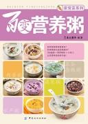 《百变营养粥》 (家常菜系列) 犀文图书