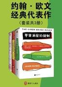 《约翰·欧文经典代表作》(套装共3册)