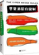 《苹果酒屋的规则》/约翰·欧文/epub+mobi+azw3/kindle电子书下载
