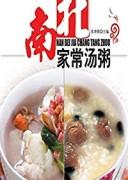 《南北家常汤粥》/张奔腾/epub+mobi+azw3 /kindle电子书下载