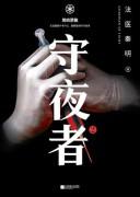 《守夜者》(全套4册) 秦明