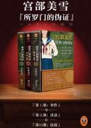 《所罗门的伪证》/宫部美雪/epub+mobi+azw3/kindle电子书下载