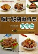《餐厅秘制熏卤菜家常做》/董国成/epub+mobi+azw3/kindle电子书下载