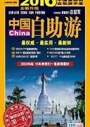 《中国自助游》(2016版)