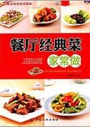 《餐厅经典菜家常做》/董国成/epub+mobi+azw3/kindle电子书下载