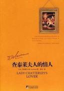 《查泰莱夫人的情人》/劳伦斯/epub+mobi+azw3/kindle电子书下载