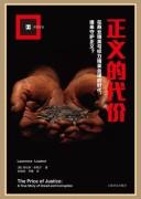 《正义的代价》/劳伦斯·李默尔/epub+mobi+azw3/kindle电子书下载