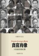 《贪官肖像:大陆贪腐官员纪实》 香港凤凰周刊文丛系 epub+mobi+azw3 kindle电子书下载