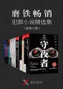 《磨铁畅销犯罪小说精选集》电子书下载 (套装13册)  epub+mobi+azw3 kindle+多看版