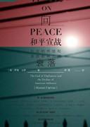 《向和平宣战》 (外交的终结和美国影响力的衰落) 罗南·法罗 / epub+mobi+azw3 / kindle电子书下载