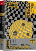 《第十二个天体》 撒迦利亚·西琴 epub+mobi+azw3 kindle电子书下载