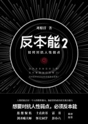 《反本能2》/刘船洋/epub+mobi+azw3/kindle电子书下载