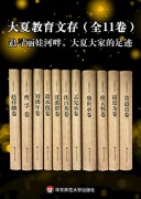 《大夏教育文存》(全11卷)杜成宪