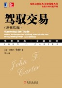 《驾驭交易》/(原书第2版)/约翰·卡特/epub+mobi+azw3/kindle电子书下载