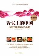 《舌尖上的中国:传统美味炮制完全攻略》舌尖上世界