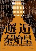 《邂逅秦始皇》中信出版