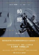 《蟑螂》/尤·奈斯博/epub+mobi+azw3/kindle电子书下载