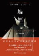 《蝙蝠》/尤·奈斯博/epub+mobi+azw3/kindle电子书下载