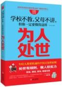 《学校不教,父母不讲 但你一定要懂得这样为人处世》/韩文虎/epub+mobi+azw3/kindle电子书下载