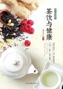 《茶饮与健康》/慢生活工坊/epub+mobi/kindle电子书下载