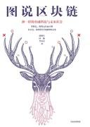 《图说区块链》/徐明星/epub+mobi+azw3/kindle电子书下载