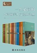 《一生必读的26部欧美人文经典译丛》合集套装共26册