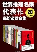 《世界推理名家代表作》/(20全册)/epub+mobi+azw3/kindle电子书下载