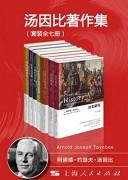 《汤因比著作集》  套装全7册  epub+mobi+azw3  kindle电子书下载