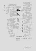 《史记的读法》杨照