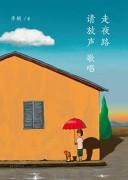 《走夜路请放声歌唱》散文 电子书下载 李娟 epub+mobi+azw3 kindle+多看版