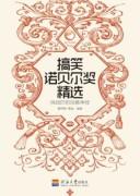 《搞笑诺贝尔奖精选》/郝玮刚/epub+mobi+azw3/kindle电子书下载