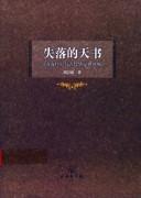 《失落的天书》刘宗迪